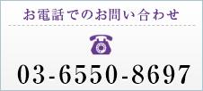 お電話でのお問い合わせ 03-6550-8697