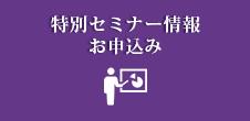 画像:サイドバナー|セミナー情報・お申込み